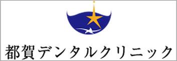 都賀デンタルクリニック